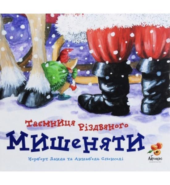 Таємниця Різдвяного Мишиняти
