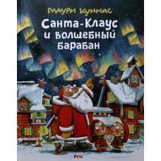 Санта-Клаус и волшебный барабан фото