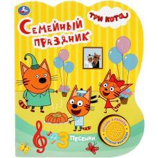 Семейный праздник. Три кота  (1 кн. 3 песенки) фото