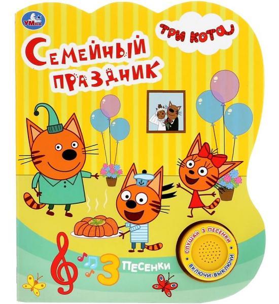 Семейный праздник. Три кота  (1 кн. 3 песенки)