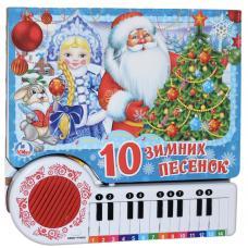 Книга-пианино 10 зимних песенок фото