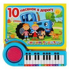 Книга-пианино Синий трактор. 10 песенок в дорогу фото