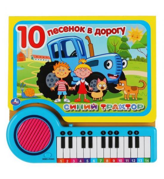 Книга-пианино Синий трактор. 10 песенок в дорогу