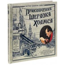 Приключения Шерлока Холмса (подарочное издание ) тканевая обложка фото