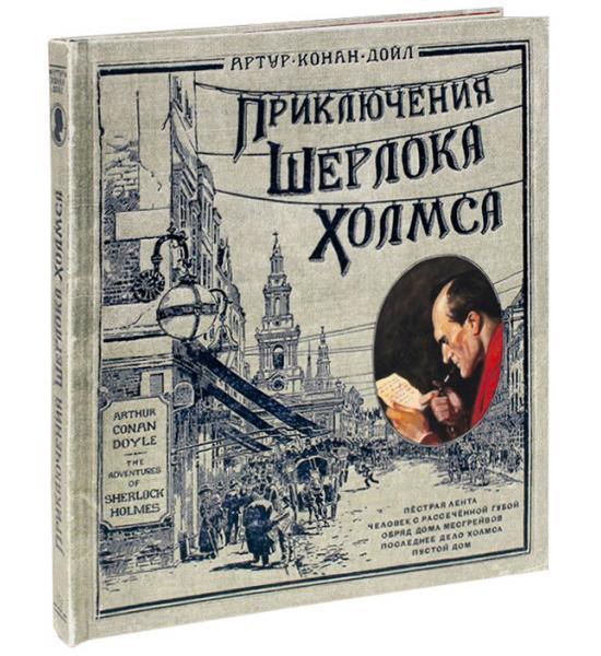 Приключения Шерлока Холмса (подарочное издание) картонная обложка