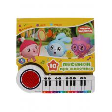 Книга-пианино 10 песенок про животных. Малышарики фото