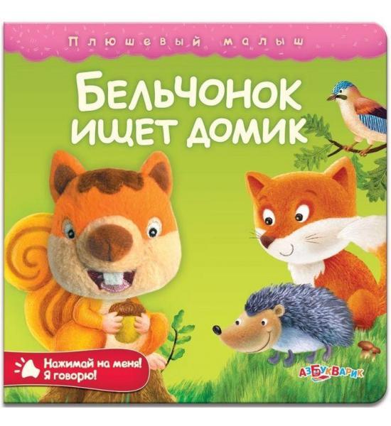 Бельчонок ищет домик (Плюшевый малыш)