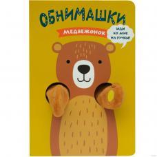 Книжки-обнимашки. Медвежонок фото