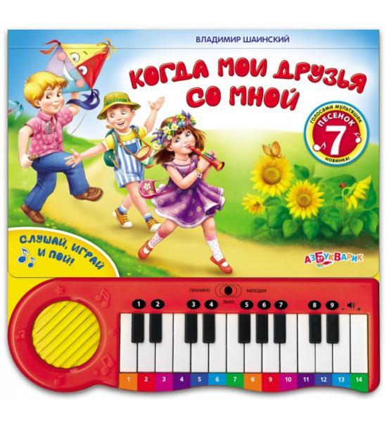 Книга-пианино Когда мои друзья со мной
