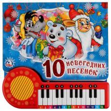 Большое пианино 10 новогодних песенок фото