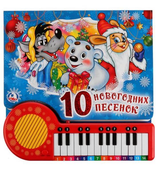 Большое пианино 10 новогодних песенок