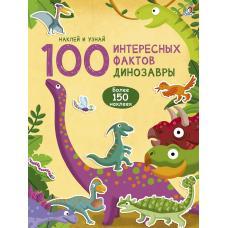 100 Интересных фактов. Динозавры фото
