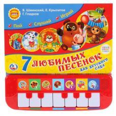 Книга-пианино. 7 любимых песенок для детского сада фото