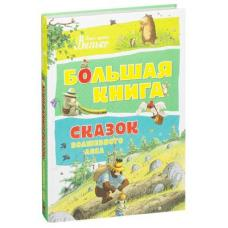 Большая книга сказок Волшебного леса фото