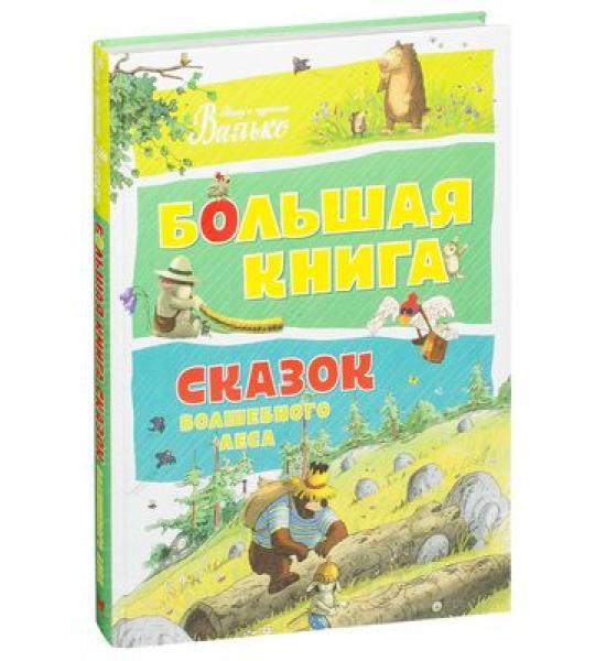 Большая книга сказок Волшебного леса