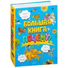 Большая энциклопедия: Почему? фото