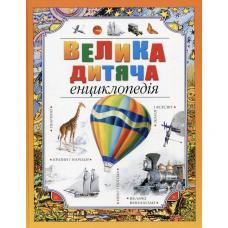 Велика дитяча енциклопедія фото